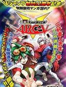游戏王ARC-V