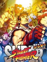 超级街头霸王:新生代