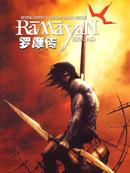 罗摩传[Ramayan]