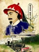刘铭传漫画大赛大陆赛区形象类作品4