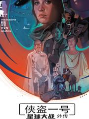 侠盗一号:星球大战外传