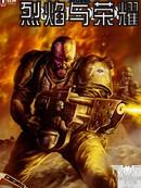 战锤40K:烈焰与荣耀