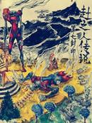 赵之人传说——第七封印