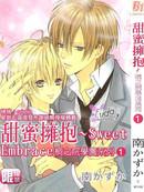 桐之院学园系列 1甜蜜拥抱