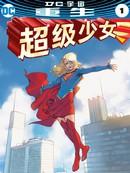 超级少女:重生