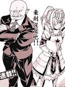 兽人编辑和女骑士漫画家