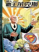 未来态-超人大战霸王莱克斯